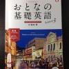 「おとなの基礎英語/オトキソ Season3」    NHK・Eテレ