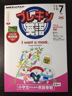 「プレキソ」英語  NHK・Eテレ