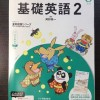 「基礎英語2」NHKラジオテキスト