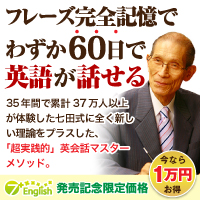 七田式英語学習 大人