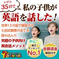 七田式英語学習