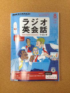 「ラジオ英会話」NHKラジオテキスト